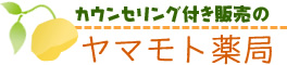 和歌山海南市のカウンセリング付き販売のヤマモト薬局